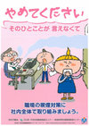 Kituen_taisaku